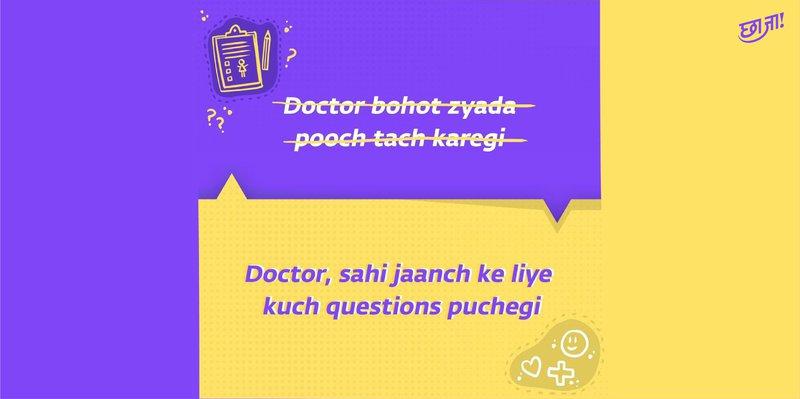 Apne Lady Problems Internet Se Nahi, Online Doctors Se Puchho2.jpg